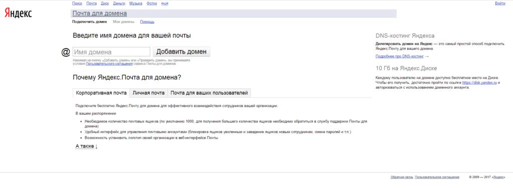 Yandex Пример интерфейса 5