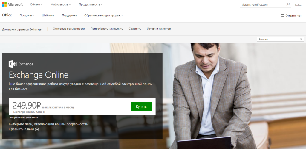 Office 365. Пример 6