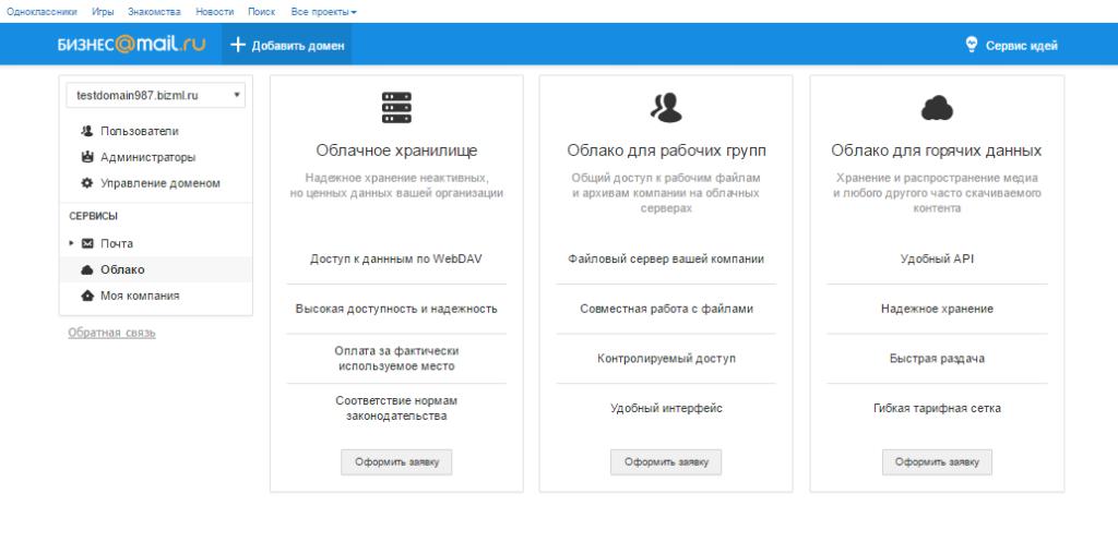 Mail.ru Пример интерфейса 3