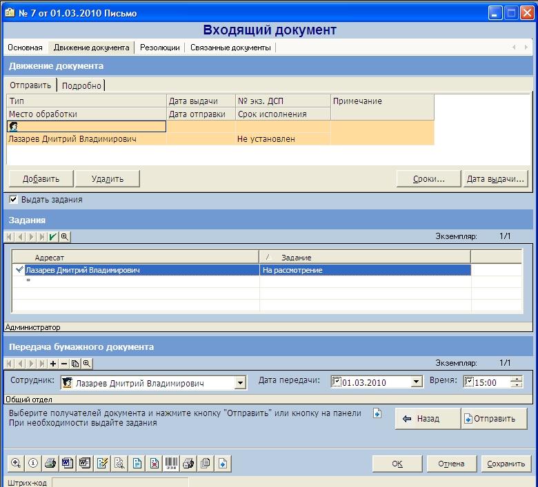 СЭД OptimaWorkflow. Пример интерфейса 2