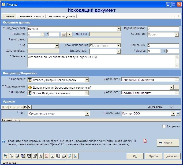 СЭД OptimaWorkflow. Пример интерфейса 1