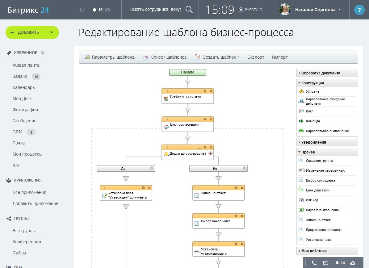 Автоматизация документооборота на платформе 1с установка 1с предприятие 7.7 для windows 7