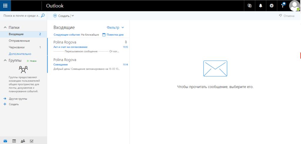 Office 365. Пример 5