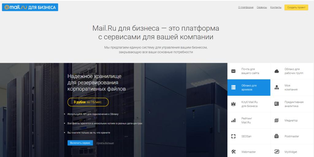 Mail.ru Пример интерфейса 4